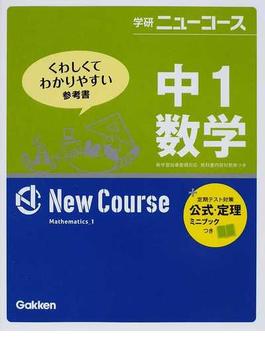 学研ニューコース中1数学 くわしくてわかりやすい参考書 新版