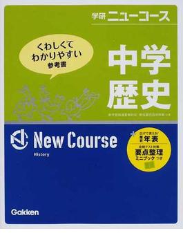 学研ニューコース中学歴史 くわしくてわかりやすい参考書 新版