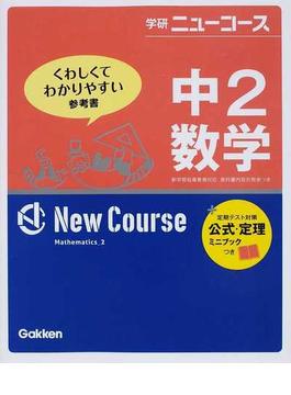 学研ニューコース中2数学 くわしくてわかりやすい参考書 新版