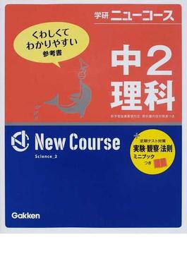 学研ニューコース中2理科 くわしくてわかりやすい参考書 新版