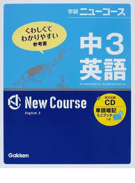 学研ニューコース中3英語 くわしくてわかりやすい参考書 新版