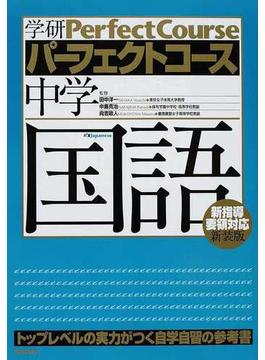 中学国語 トップレベルの実力がつく自学自習の参考書 新装版