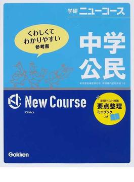 学研ニューコース中学公民 くわしくてわかりやすい参考書 新版