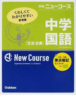 学研ニューコース中学国語〈文法・古典〉 くわしくてわかりやすい参考書