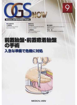 OGS NOW Obstetric and Gynecologic Surgery 9 前置胎盤・前置癒着胎盤の手術