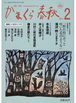 かまくら春秋 鎌倉・湘南 No.502
