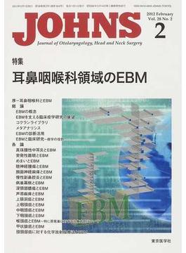 JOHNS Vol.28No.2(2012−2) 特集耳鼻咽喉科領域のEBM