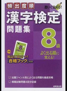 頻出度順漢字検定問題集8級