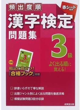 頻出度順漢字検定問題集3級