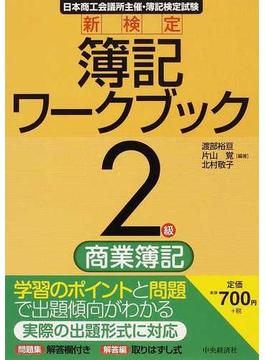 新検定簿記ワークブック2級商業簿記 日本商工会議所主催・簿記検定試験 第9版