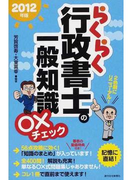 らくらく行政書士の一般知識○×チェック 2012年版