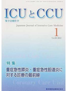 ICUとCCU 集中治療医学 Vol.36No.1(2012−1) 重症急性膵炎・重症急性胆道炎に対する診療の最前線