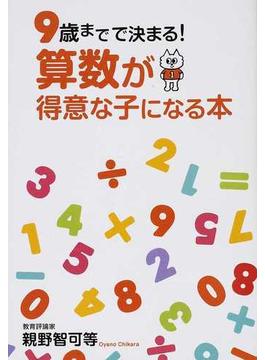 9歳までで決まる!算数が得意な子になる本
