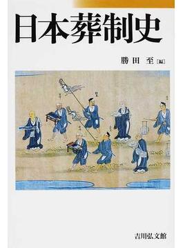日本葬制史