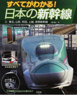 すべてがわかる!日本の新幹線 2 東北、山形、秋田、上越、長野新幹線