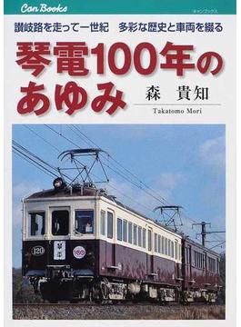 琴電100年のあゆみ 讃岐路を走って一世紀多彩な歴史と車両を綴る(JTBキャンブックス)
