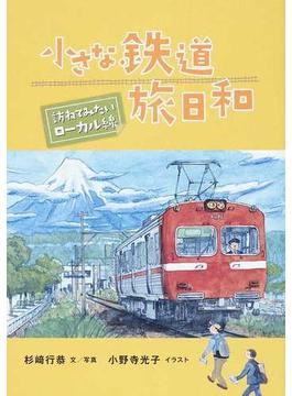 小さな鉄道旅日和 訪ねてみたいローカル線