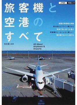 旅客機と空港のすべて(JTBの交通ムック)