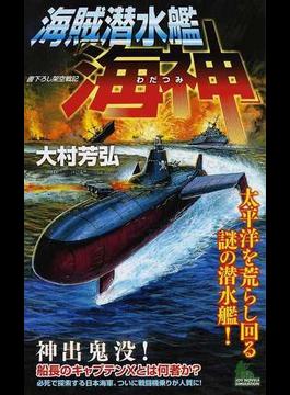 海賊潜水艦「海神」 書下ろし架空戦記 1 太平洋を荒らし回る謎の潜水艦!
