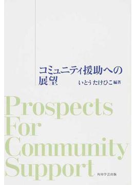 コミュニティ援助への展望