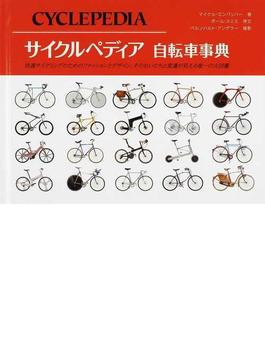 サイクルペディア自転車事典 快適サイクリングのためのファッションとデザイン、そのおいたちと変遷が見える唯一の大図鑑