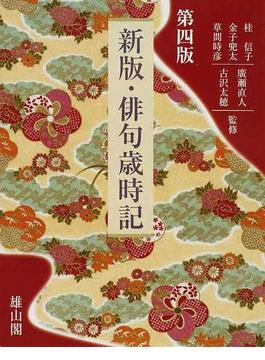 俳句歳時記 新版 第4版