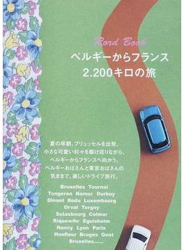 ベルギーからフランス2,200キロの旅 ロードブック ベルギーおばさんと東京おばさん、車で駆け巡る