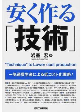 安く作る「技術」 一気通貫生産による低コスト化戦略!