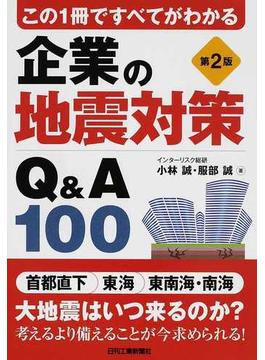 企業の地震対策Q&A100 この1冊ですべてがわかる 第2版
