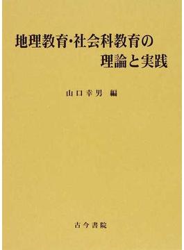 地理教育・社会科教育の理論と実践
