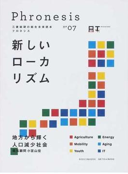 フロネシス 三菱総研の総合未来読本 07 新しいローカリズム