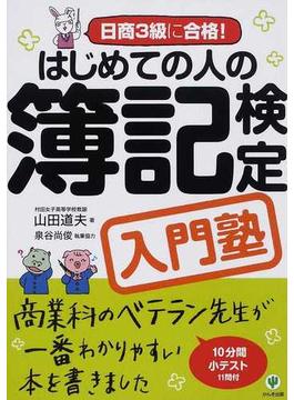 はじめての人の簿記検定入門塾 日商3級に合格!
