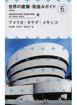 世界の建築・街並みガイド 新装版 6 アメリカ カナダ メキシコ