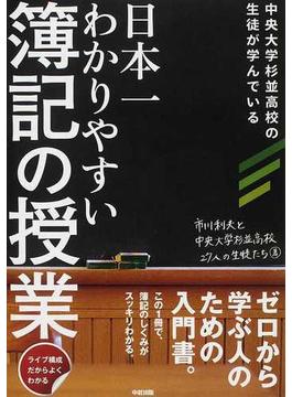 日本一わかりやすい簿記の授業 ライブ構成だからよくわかる 中央大学杉並高校の生徒が学んでいる