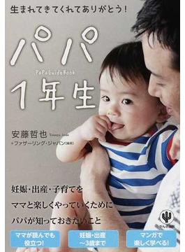 パパ1年生 生まれてきてくれてありがとう! PaPa GuideBook