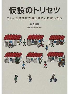 仮設のトリセツ もし、仮設住宅で暮らすことになったら