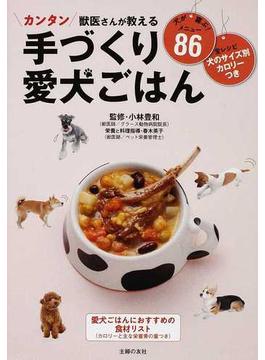 カンタン獣医さんが教える手づくり愛犬ごはん 全レシピ犬のサイズ別カロリーつき 犬が喜ぶ!メニュー86