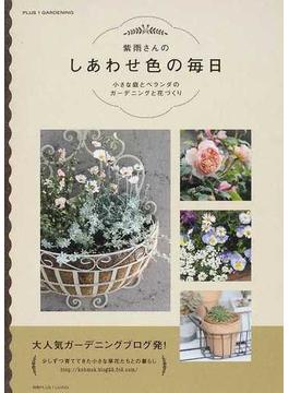 紫雨さんのしあわせ色の毎日 小さな庭とベランダのガーデニングと花づくり
