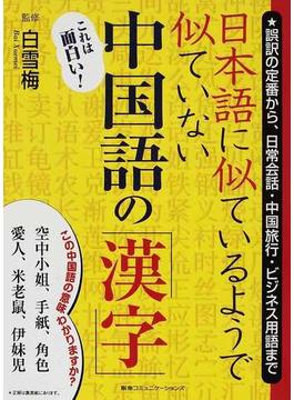 日本語に似ているようで似ていない中国語の「漢字」 誤訳の定番から、日常会話・中国旅行・ビジネス用語まで