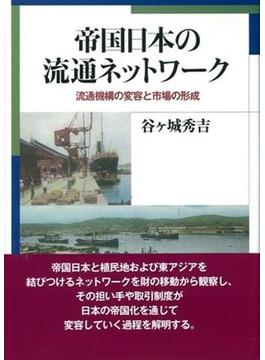 帝国日本の流通ネットワーク 流通機構の変容と市場の形成