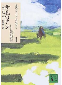 赤毛のアン(講談社文庫)