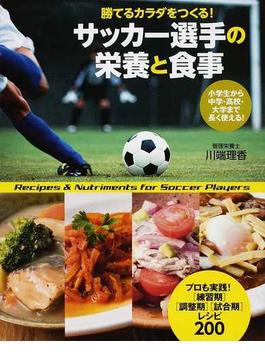 サッカー選手の栄養と食事 勝てるカラダをつくる!