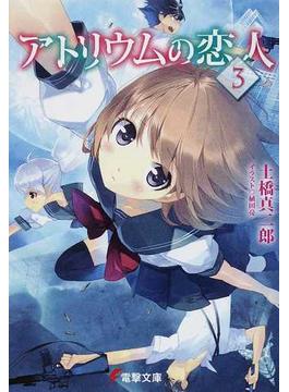 アトリウムの恋人 3(電撃文庫)