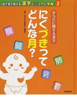 目で見て覚える漢字ビジュアル字典 3 からだに関する漢字