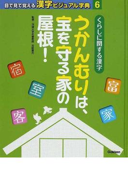 目で見て覚える漢字ビジュアル字典 6 くらしに関する漢字