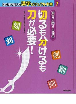 目で見て覚える漢字ビジュアル字典 7 道具に関する漢字