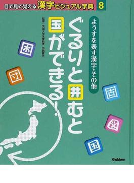 目で見て覚える漢字ビジュアル字典 8 ようすを表す漢字・その他