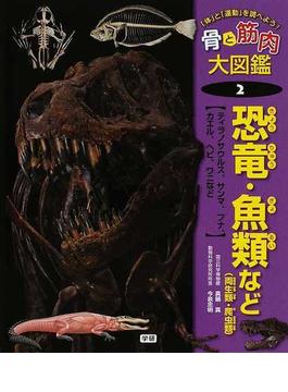骨と筋肉大図鑑 「体」と「運動」を調べよう! 2 恐竜・魚類など(両生類・爬虫類)