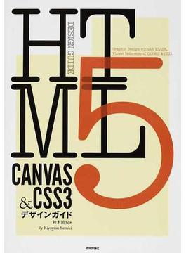 HTML5 CANVAS&CSS3デザインガイド