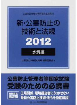 新・公害防止の技術と法規 公害防止管理者等資格認定講習用 2012水質編1